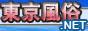 東京風俗ネット