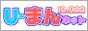 1万円で遊べるお店をご紹介『U-まんネット』